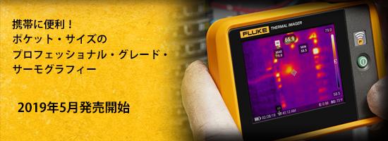 FLUKE PTi120 Banner